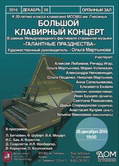 """""""Большой клавирный концерт"""" в Доме на Знаменке"""