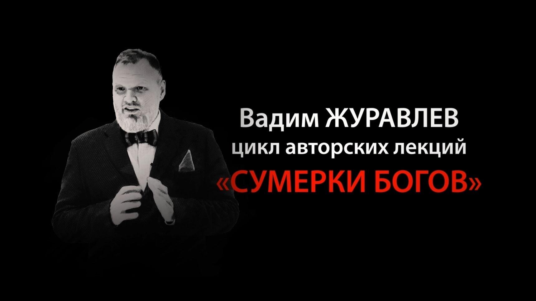 Вадим Журавлев. Цикл авторских лекций «Сумерки богов»