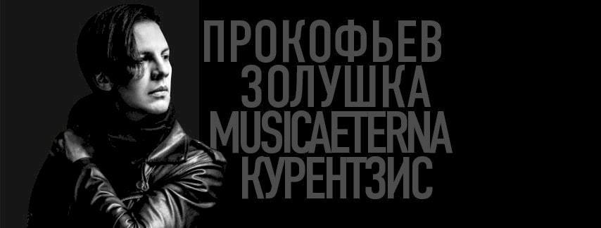 """28 декабря 2016. БЗК. Теодор Курентзис. MusicAeterna. Прокофьев """"Золушка"""""""