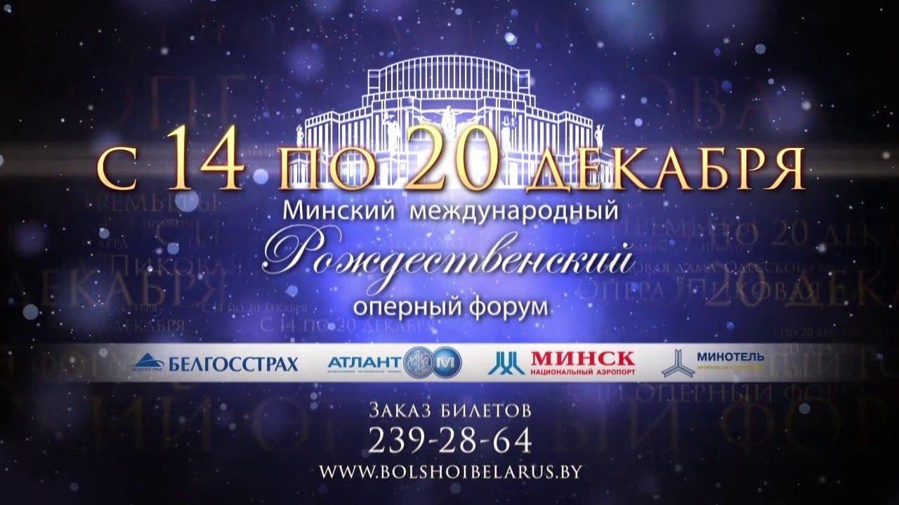 Артисты из 15 стран выступили на гала-концерте Минского международного Рождественского оперного форума