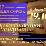 "Финал телевизионного конкурса ""Щелкунчик"""
