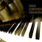 В Петербурге открылся фестиваль «Лики современного пианизма»