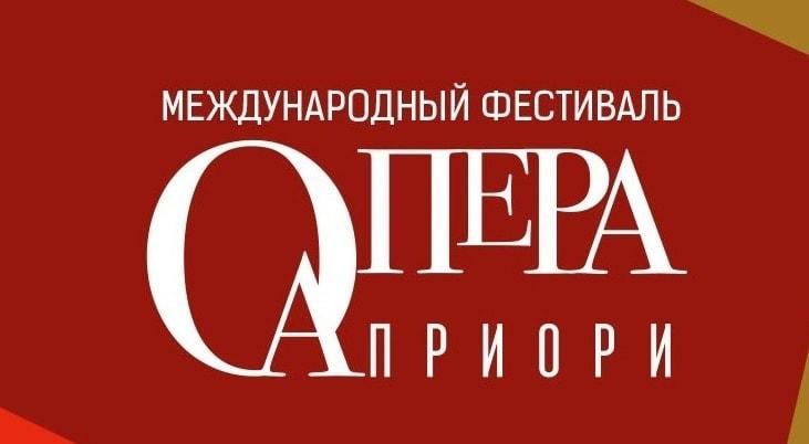 """Международный фестиваль """"Опера Априори"""""""
