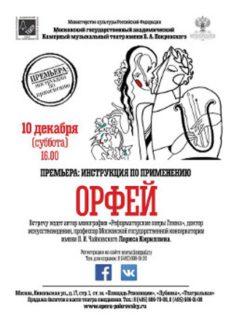 Камерный музыкальный театр имени Б. А. Покровского представляет премьеру оперы «Орфей»