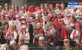 Фестиваль хоров в Перми