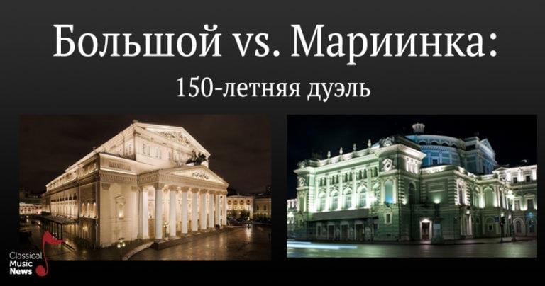 """Вадим Журавлев. """"Большой vs. Мариинка: 150-летняя дуэль"""""""