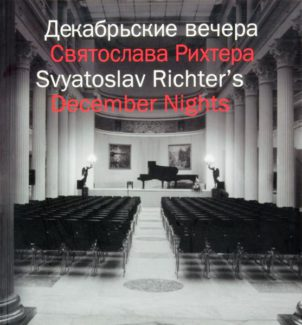 Декабрьские вечера Святослава Рихтера открываются в Пушкинском музее