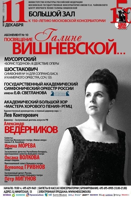 Концерт памяти Галины Вишневской пройдет в Московской консерватории