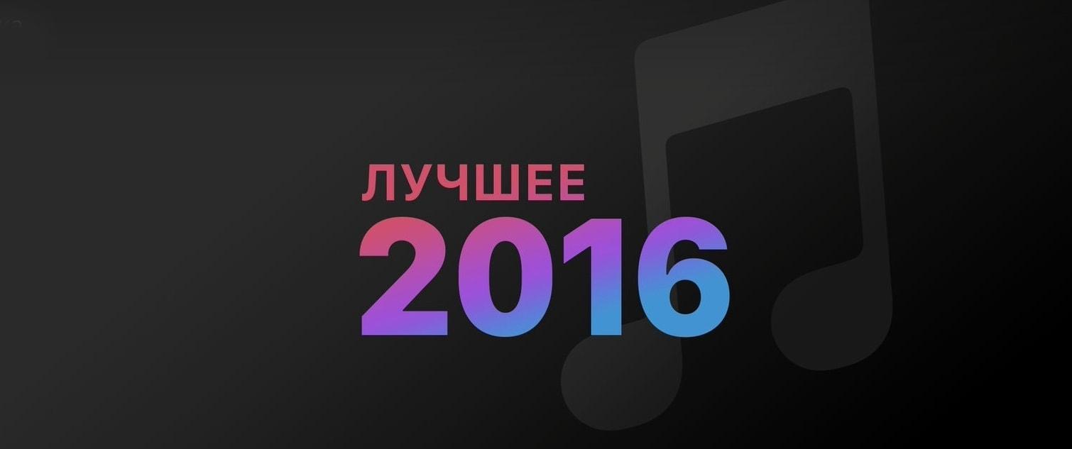 Самые читаемые материалы 2016 года