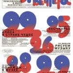 XIДетский фестиваль искусств «Январские вечера»