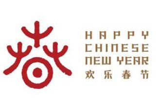 Китайский Новый год на сцене Мариинского театра
