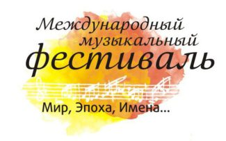 Международный музыкальный фестиваль «Мир, Эпоха, Имена…»