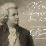 """Фестиваль """"Ты, Моцарт, бог…"""" пройдет в январе"""
