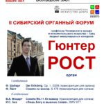 Гюнтер Рост откроет Сибирский органный форум