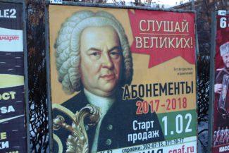 1 февраля российские филармонии начинают абонементную кампанию концертного сезона 2017/2018