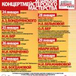 XI Школа концертмейстерского мастерства