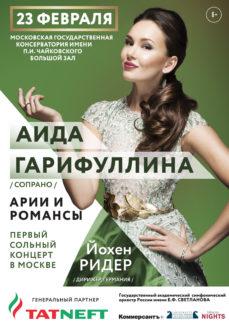 Аида Гарифуллина в Большом зале Московской консерватории