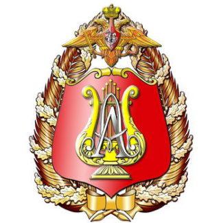 Академический ансамбль песни и пляски Российской Армии имени Александрова