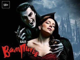 "Мюзикл ""Бал вампиров"""