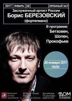 Борис Березовский даст бесплатный концерт в Доме на Знаменке
