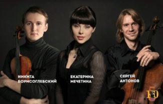 Никита Борисоглебский, Екатерина Мечетина, Сергей Антонов
