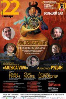 """Цикл концертов """"CornoМагия"""""""