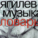 Издан словарь «Дягилев и музыка»