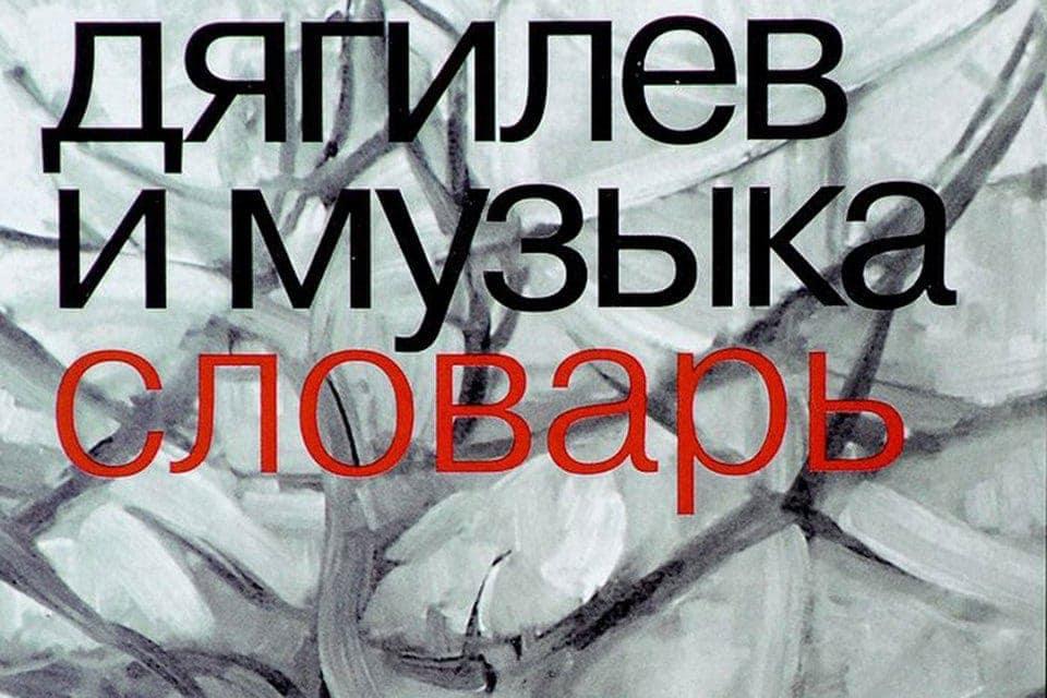 Обложка книги «Дягилев и музыка»