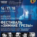 Бетховен, Чайковский и Толстой во власти «Зимних грез»