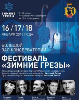 В течение трех вечеров в Большом зале консерватории будут звучать известные и любимые классические сочинения