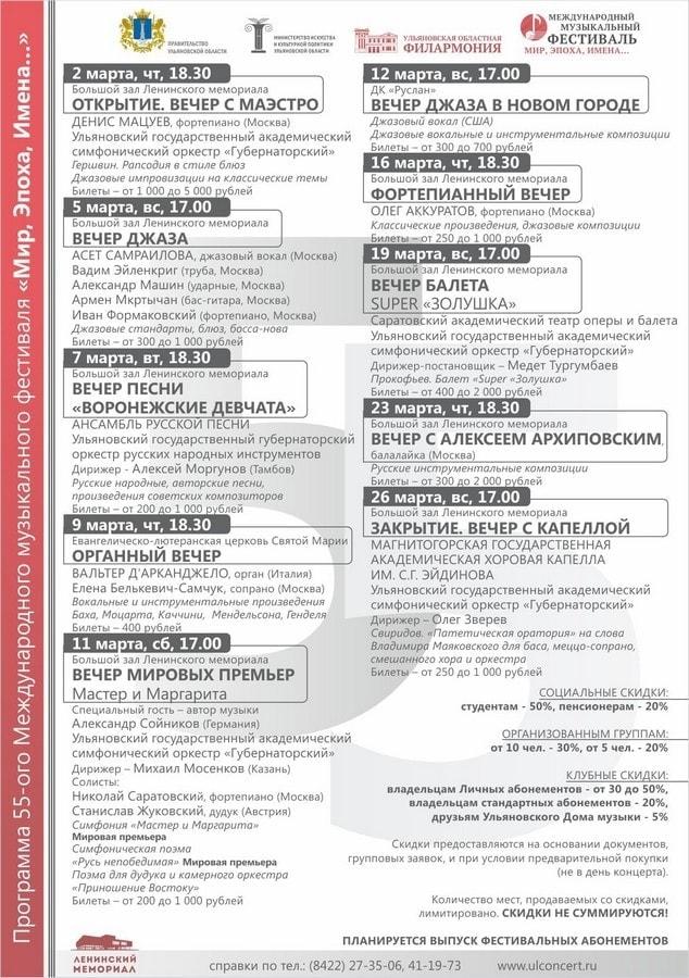 Программа Международного музыкального фестиваля «Мир, Эпоха, Имена…»