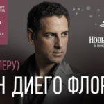 Хуан Диего Флорес в Московской консерватории: субъективные заметки культуролога.