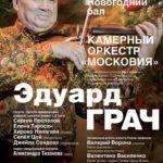 Оркестр «Московия» и маэстро Эдуард Грач дали Новогодний бал в КЗЧ