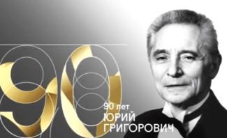 90 лет Юрию Григоровичу