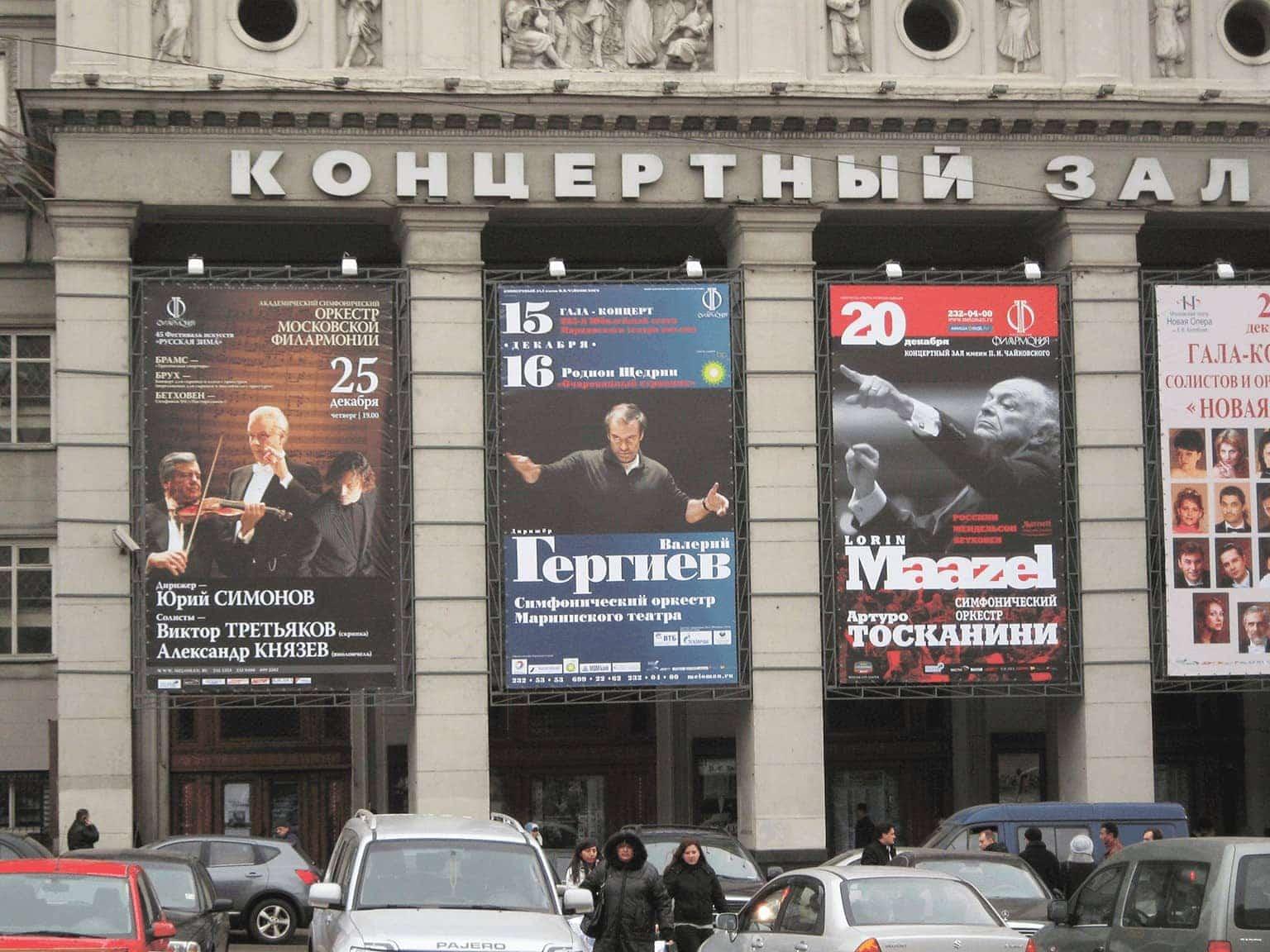 Московской филармонии исполняется 95 лет