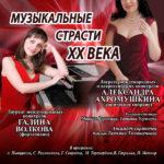 В Туле женщины обещают показать «Музыкальные страсти XX века»