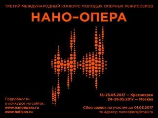 Международный конкурс молодых оперных режиссеров «Нано-опера»