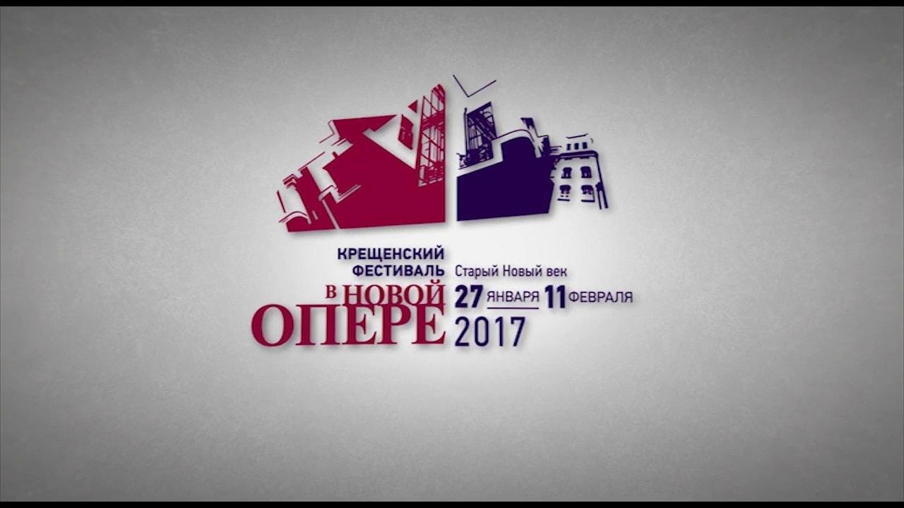 """Крещенский фестиваль откроется оперой """"Пассажирка"""" М. Вайнберга"""