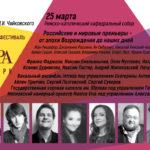 """IV фестиваль """"Опера Априори"""" начал краудфандинговую кампанию"""