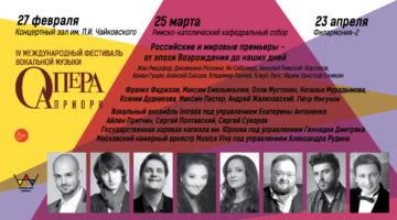 """IV Международный фестиваль """"Опера Априори"""""""
