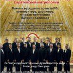 Концерт памяти Валерия Халилова. 29.01.2017