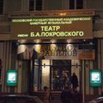 В театре имени Бориса Покровского вновь пройдут знаменитые спектакли