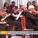 Псковский симфонический оркестр даст концерт для детей