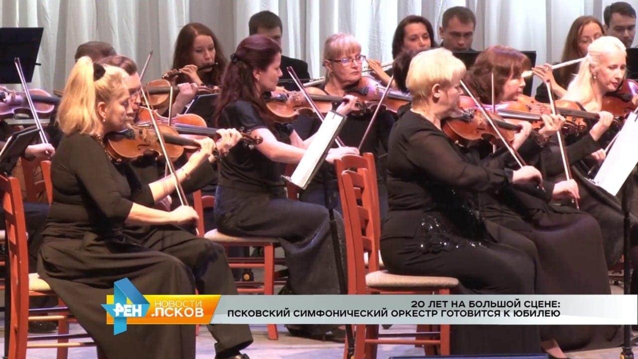 Псковский симфонический оркестр