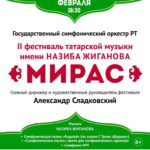 Историю композиторский школы Татарстана представят на фестивале им. Н. Жиганова «Мирас»
