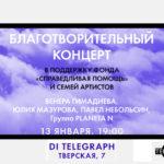 Артисты Большого театра дадут концерт в память о погибших пассажирах Ту-154