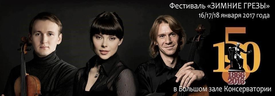 """Фестиваль """"Зимние грёзы"""""""