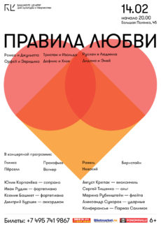 "14.02.2017. ""Правила любви"""