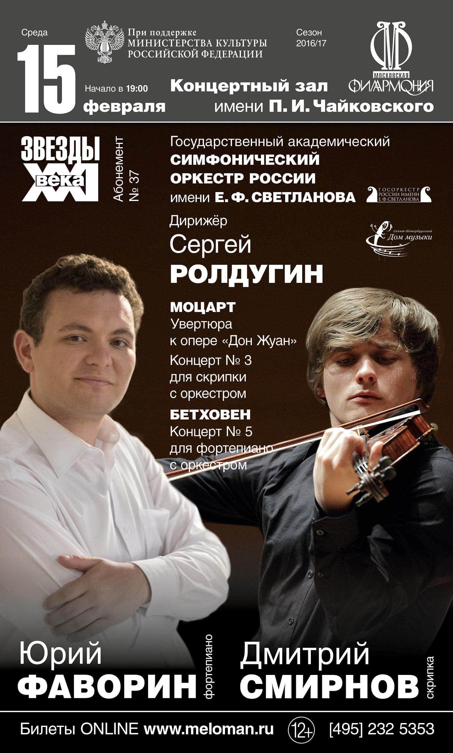 """15.02.2017. """"Вечер Венских классиков"""""""