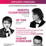 Маэстро Аркадий Севидов и его ученики